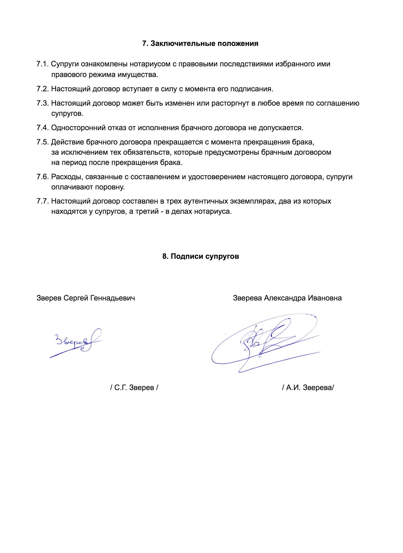 Документ брачный договор