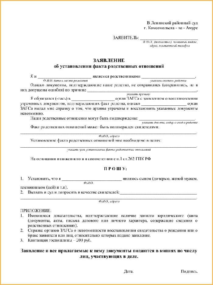 Исковое заявление о признании права собственности в порядке наследства