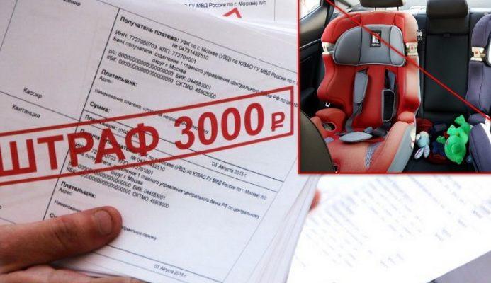 Штраф за перевозку детей без кресла в машине в 2020 году