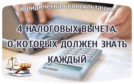 Налоговый вычет при покупке квартиры — юридическая консультация
