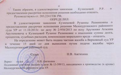 Заявление в суд на отсрочку по исполнительному листу образец