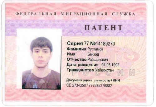 Rp — юридический справочник.. патент на работу для иностранных граждан с 2015 года новый закон. изменения при получения патента на работу в москве в 2015 году. как получить патент в 2015 году для граждан украины и снг.