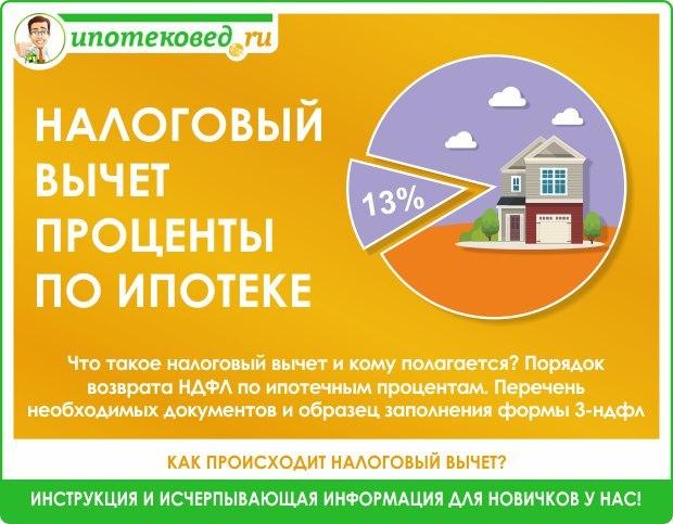 Налоговый вычет по ипотеке пенсионерам | justice pro…