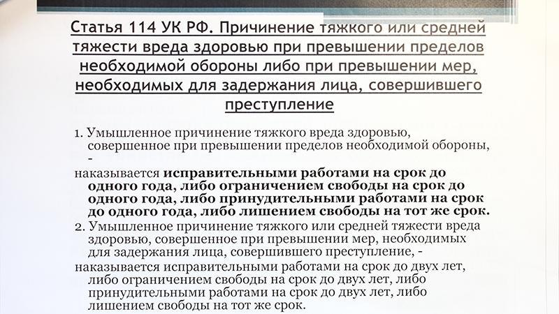 Превышение самообороны статья 114 ук рф сколько лет