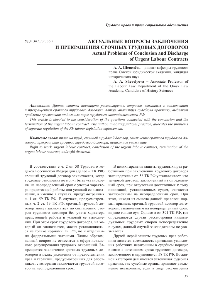 Ст 58 тк рф с комментариями и изменениями на 2019   2020 год