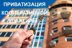 Кооперативная квартира как вступить в наследство