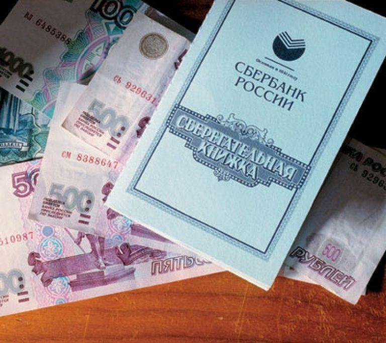 Как получить наследство по сберкнижке?