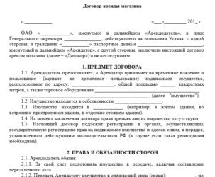 Преференции по арендным отношениям для социального бизнеса в москве