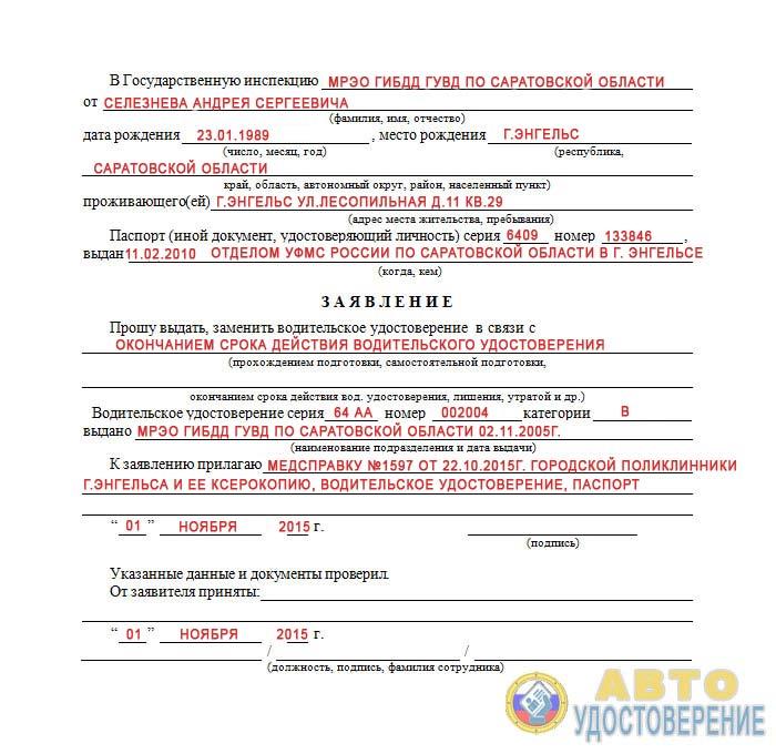 Замена водительского удостоверения (водительских прав) в связи с окончанием срока их действия