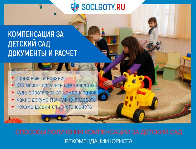 Родительская плата за сад в 2020 московская область