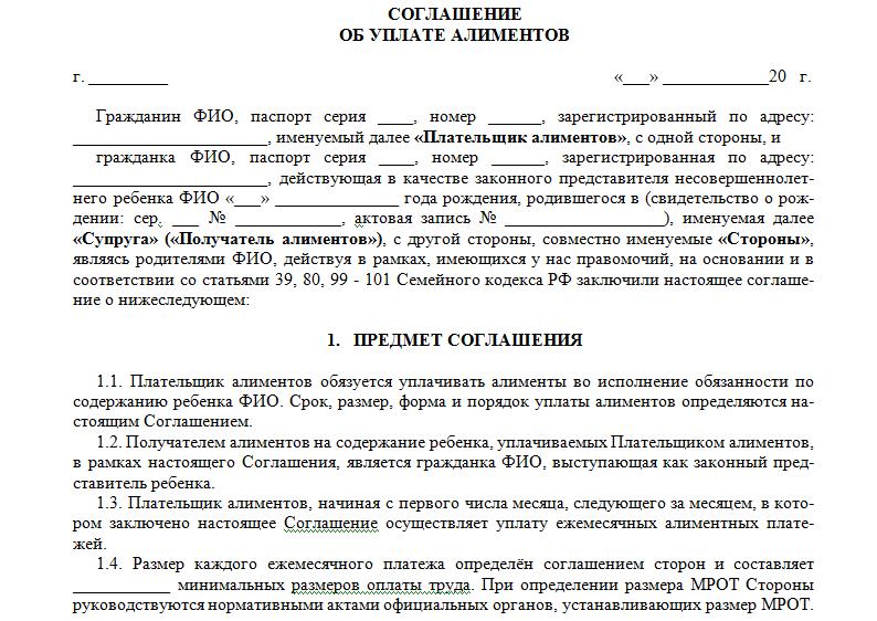 Соглашение об уплате алиментов, скачать образец, пример, форма