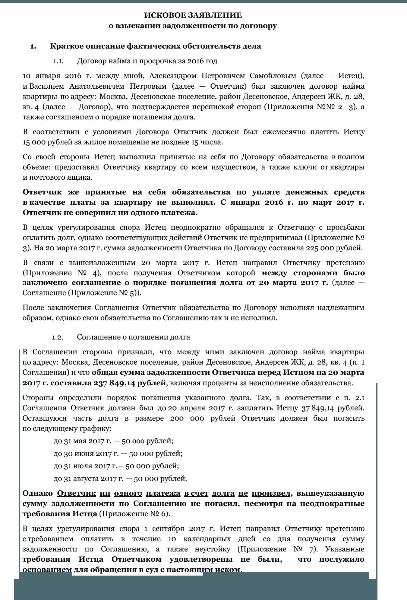 Исковое заявление о взыскании коммунальных платежей, образец 2020: как правильно составить и подать в суд