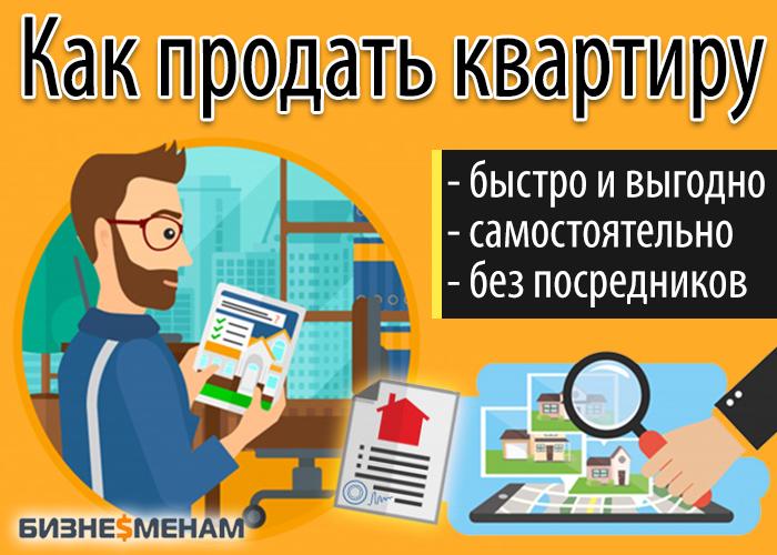 ᐉ продажа квартиры по ипотеке пошаговая инструкция для продавца в 2020 году. mainurist.ru