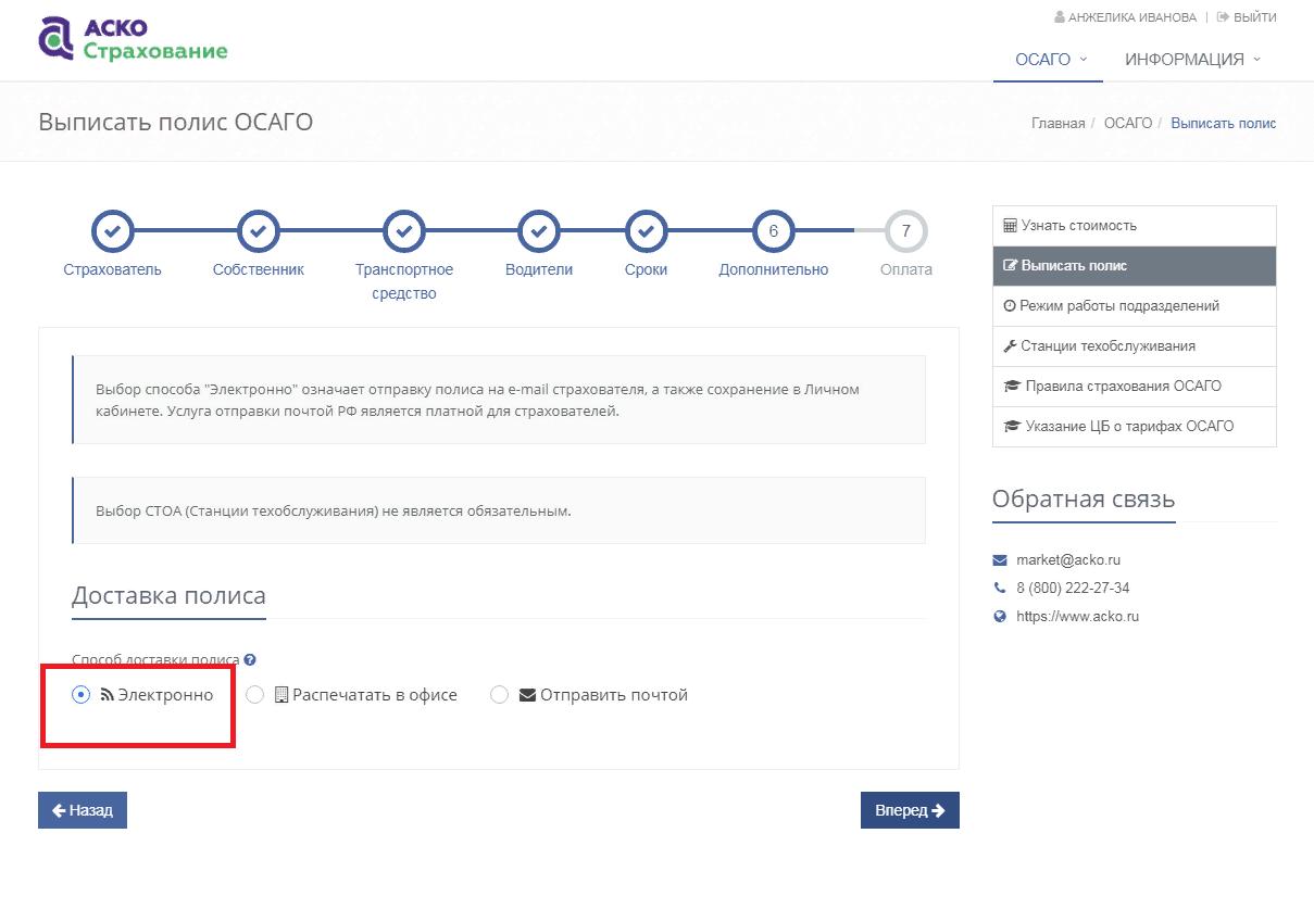 Как оформить электронный полис осаго онлайн - пошаговая инструкция