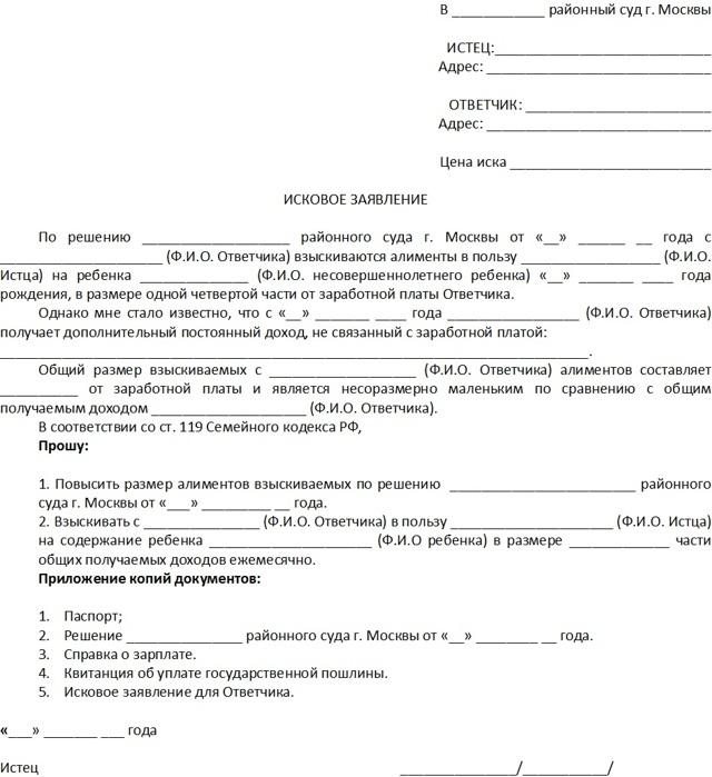 Как написать исковое заявление об увеличении размера алиментов – образец документа