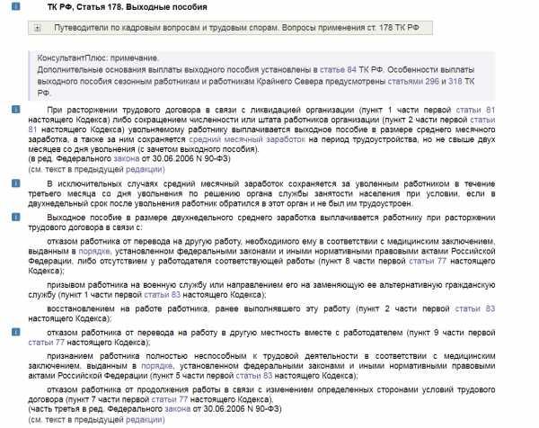 Пособие по безработице в москве в 2020 году