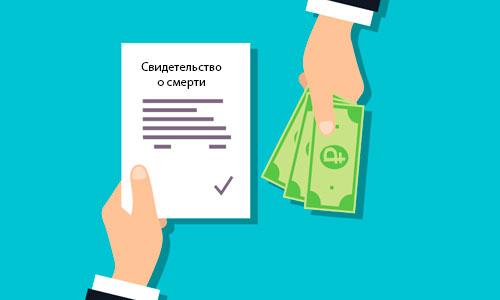 Все подробности из уст юристов: можно ли получить накопительную часть пенсии умершего родственника?