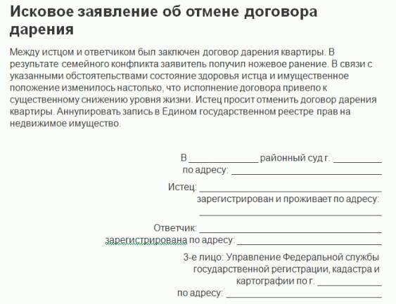 Можно ли оспорить дарственную на квартиру после смерти дарителя, отсудить по завещанию в россии и как оспаривается прямыми наследниками завещателя?