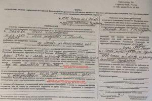 Уведомление о втором гражданстве: почему это обязательно?