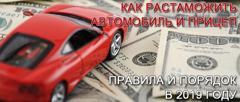 Надо ли растамаживать машины из белоруссии в 2020 году?