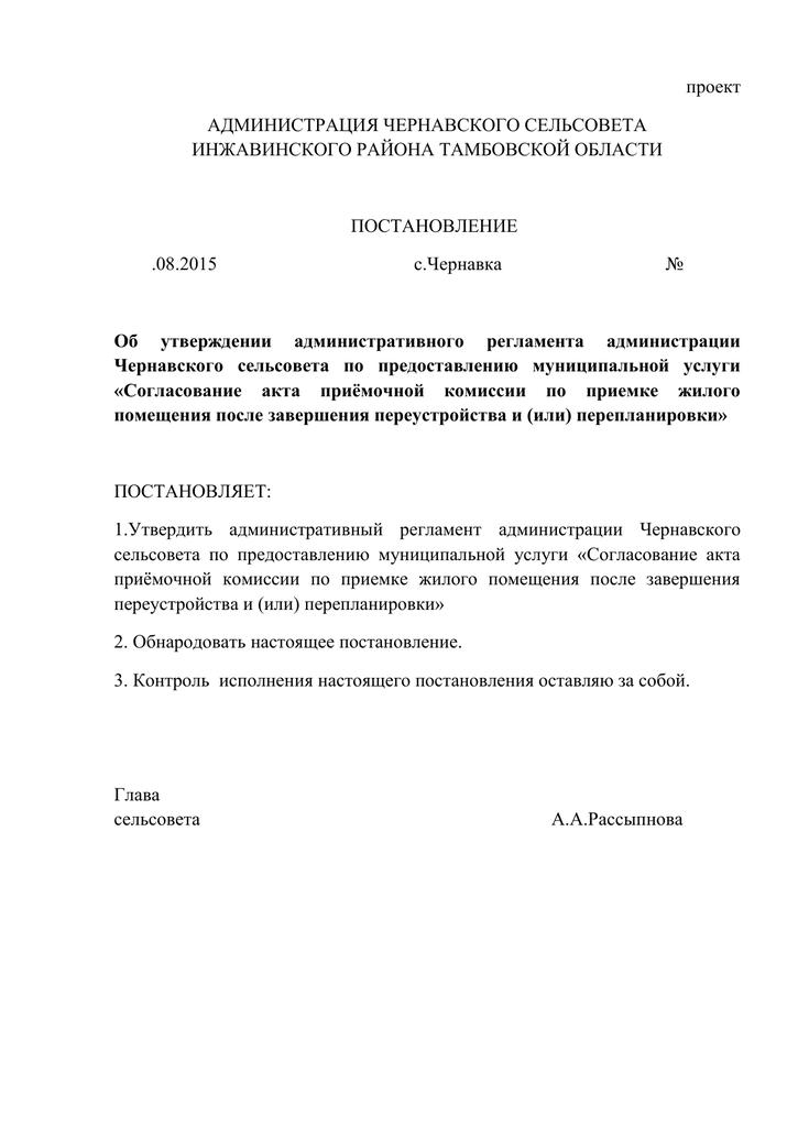 Подача заявления на перепланировку квартиры