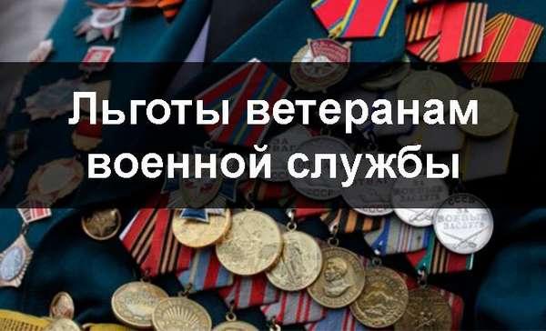 Новые льготы ветеранам труда в москве в 2020 году