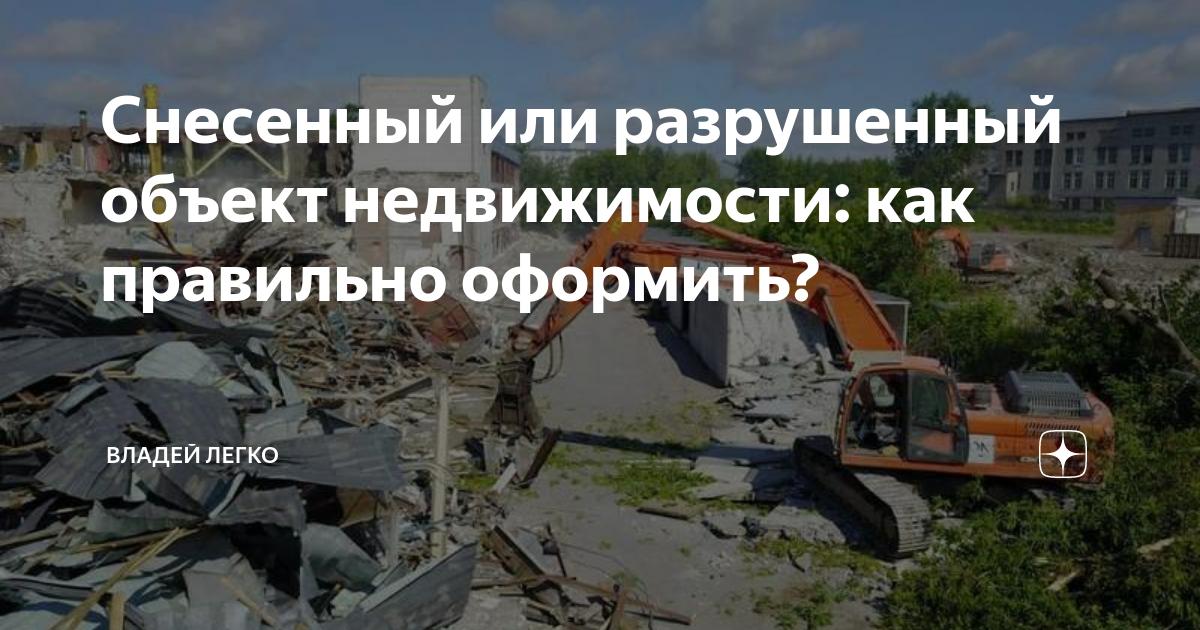 Снесенный или  разрушенный объект недвижимости: как правильно оформить?