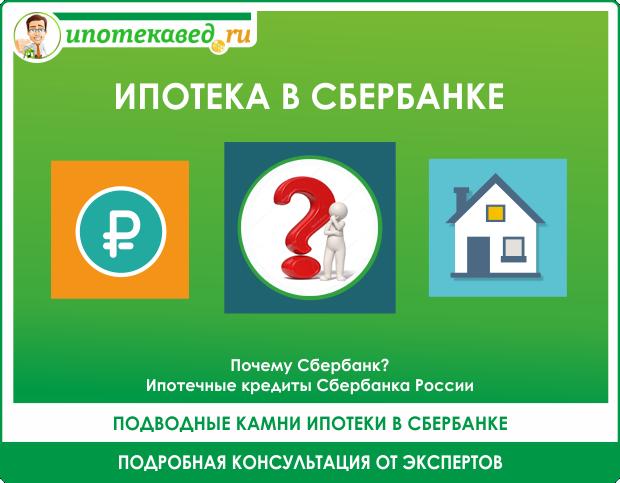 Ипотека на земельный участок в сбербанке в 2020 году: условия и требования