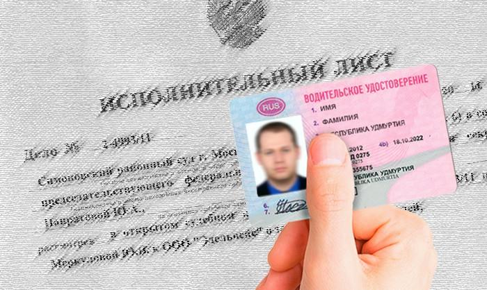 Законы о лишении водительских прав 2020
