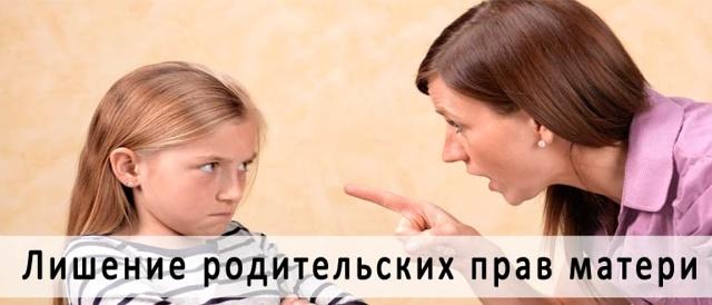 Судебная практика по лишению родительских прав отца или матери