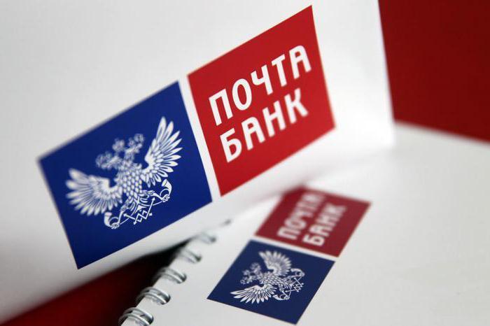 Досрочное погашение кредита в почта банке: условия, способы закрытия кредита и порядок действий