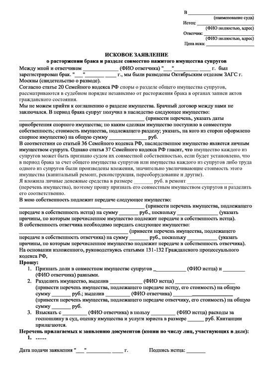 Соглашение о разделе наследственного имущества между наследниками, порядок и процедура оформления договора о разделении наследства