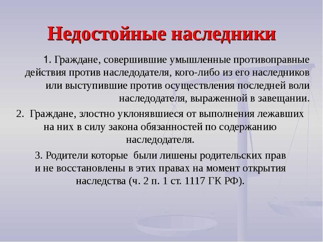 Наследование: правовые вопросы наследования по закону и завещанию, признание наследников недостойными