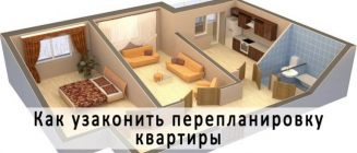 Образец заявления на перепланировку квартиры – в суд, заполнение, исковое, в 2020 году
