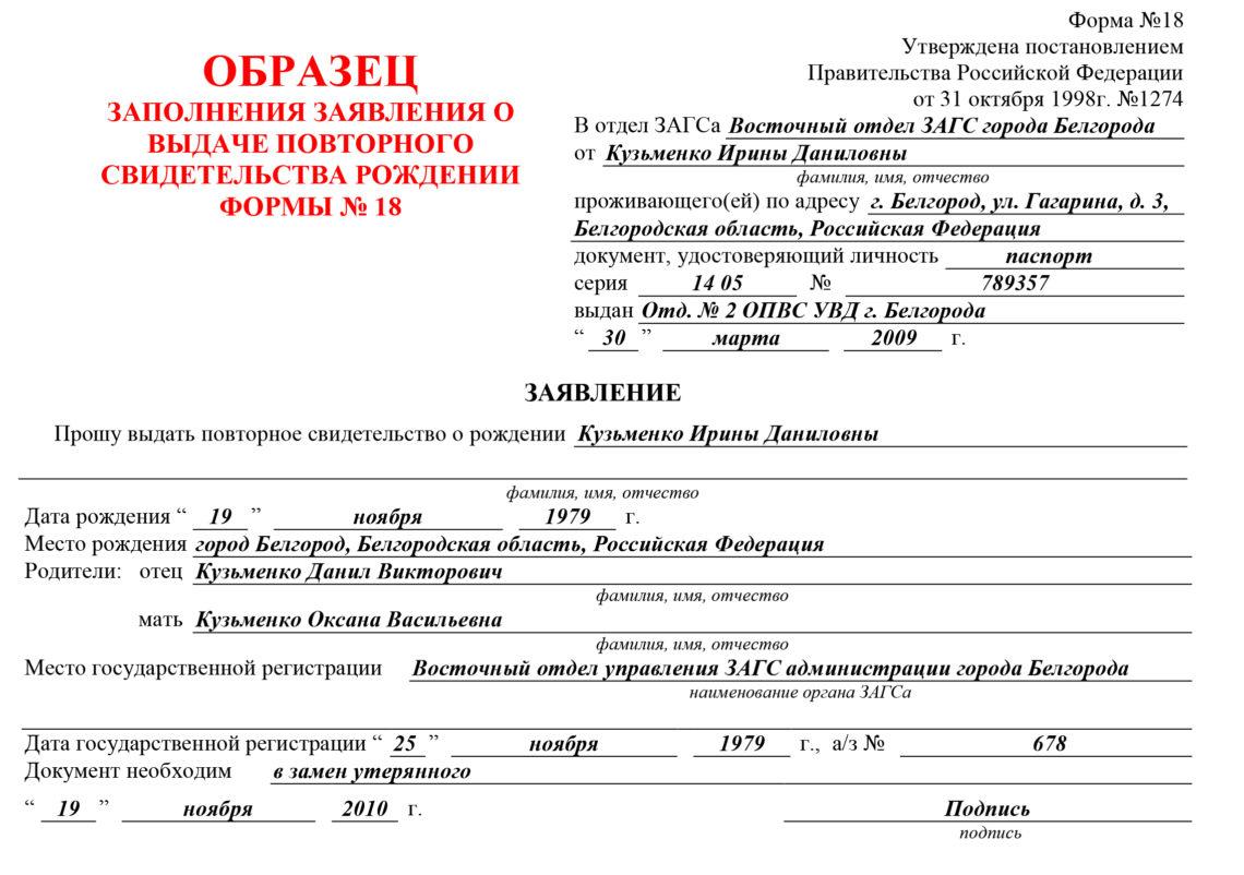 ᐉ как восстановить свидетельство о рождении без паспорта. mainurist.ru