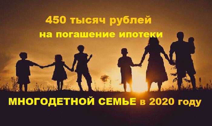 Ипотека многодетным семьям в москве