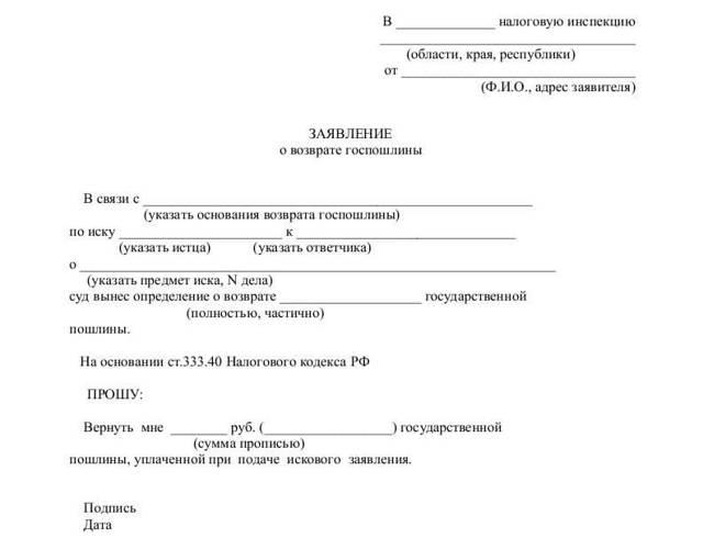 Госпошлина за регистрацию брака 2020