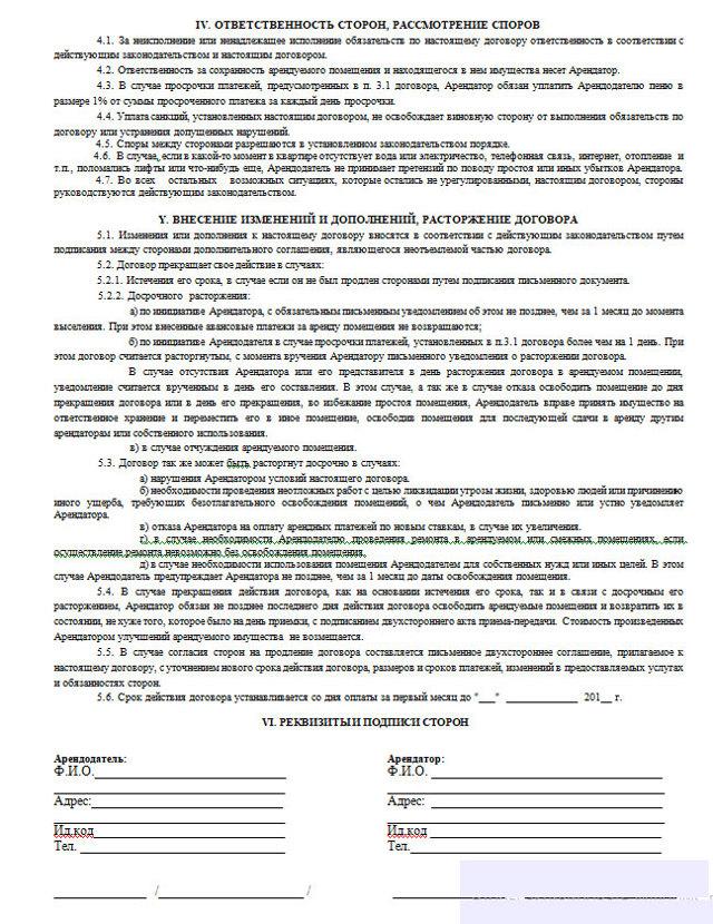 Выписка из квартиры несовершеннолетнего ребенка: могут ли и кто имеет право по закону выписать детей?