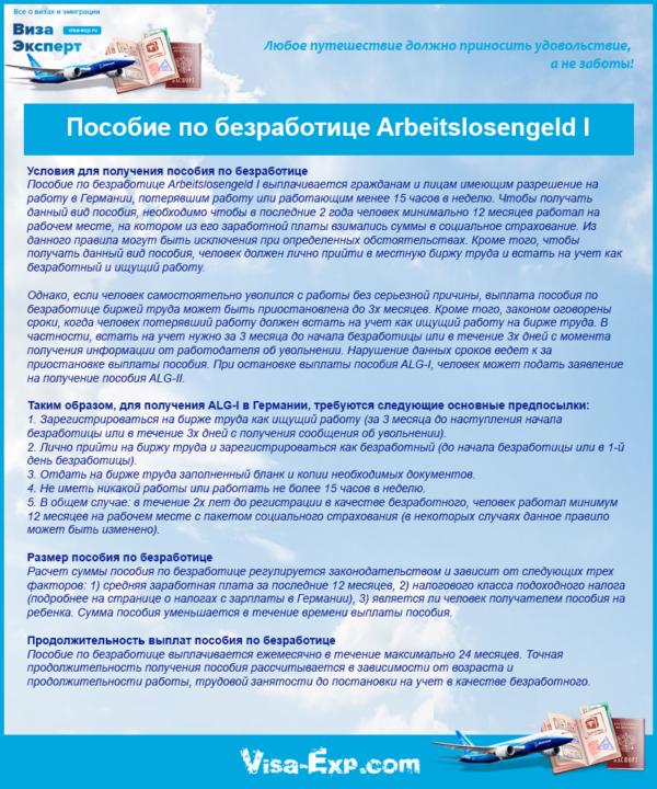 Пособие по безработице 2020 московская область