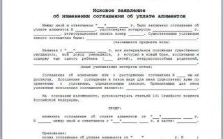 Мировое соглашение о добровольной уплате алиментов
