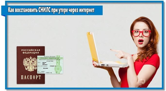 Сколько стоит восстановить снилс при утере 2020. uristtop.ru