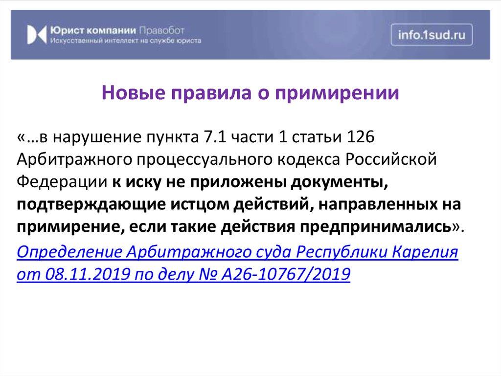 Возврат госпошлины при отказе от иска в арбитражном суде. uristtop.ru