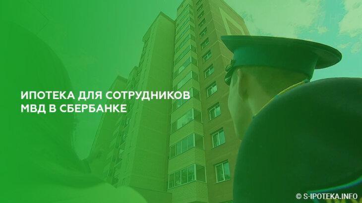 Ипотека для сотрудников полиции в 2020 году: условия и порядок оформления