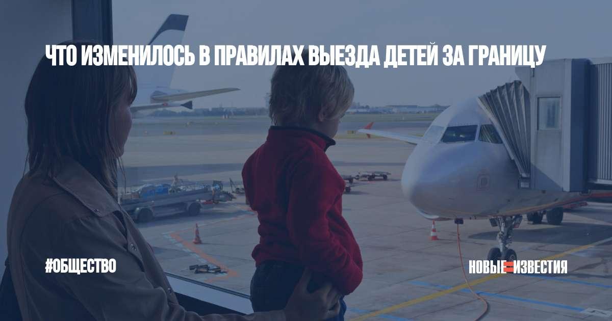 Правила вывоза детей в беларусь