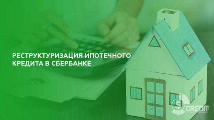 Реструктуризация ипотеки 2020 с помощью аижк