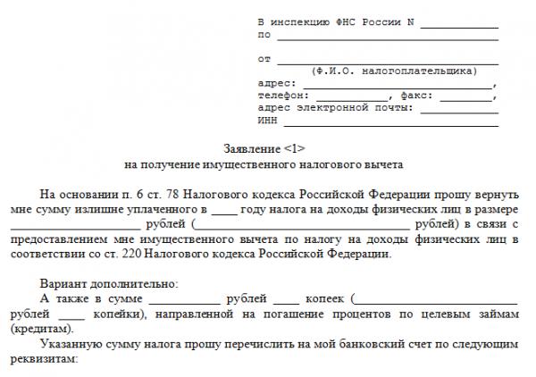 Пошаговая инструкция по получению имущественного вычета