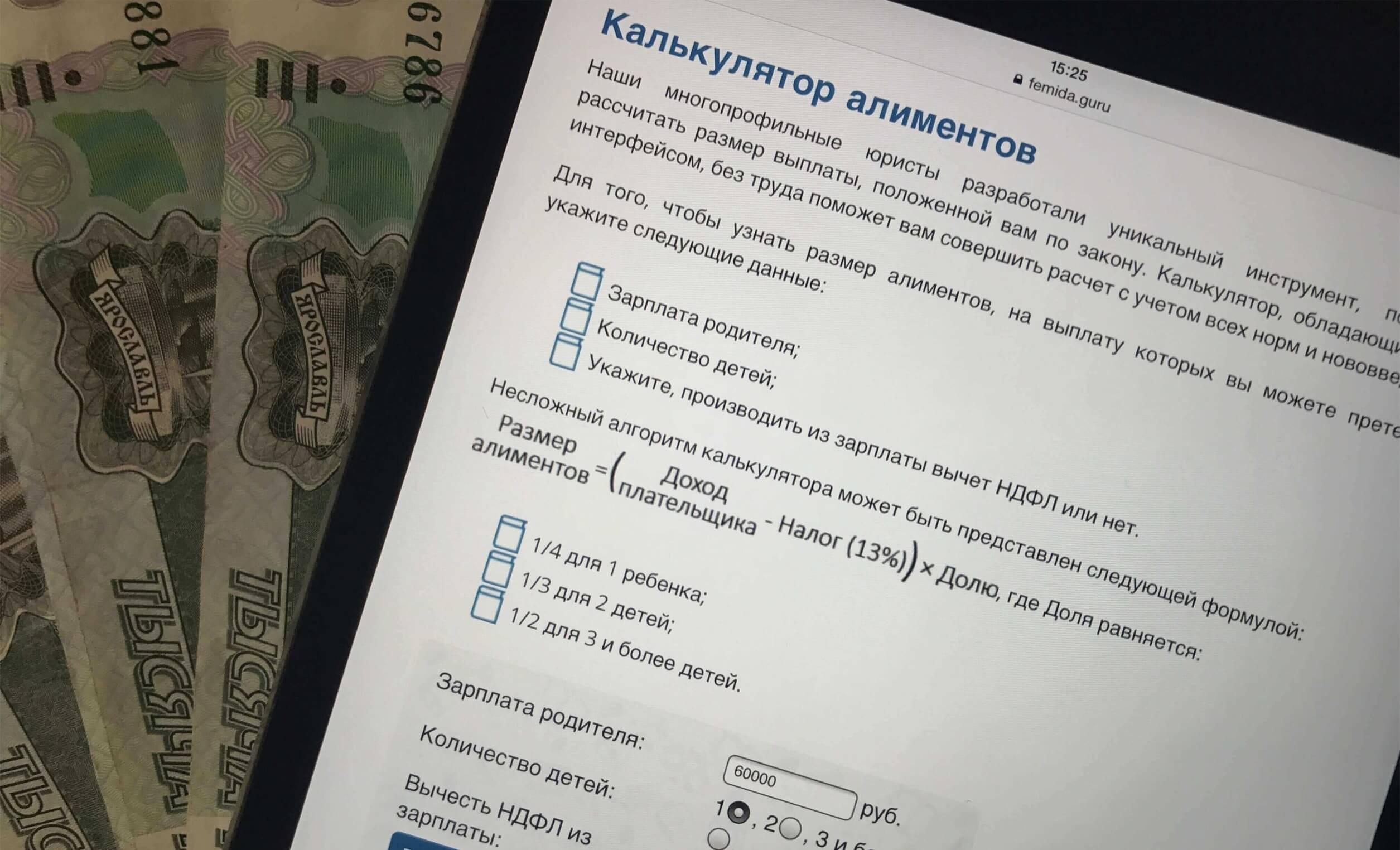 Калькулятор алиментов онлайн для безработного