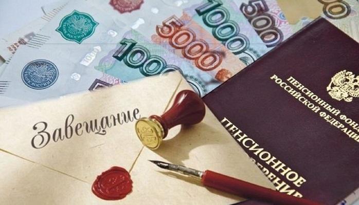 Можно ли унаследовать пенсию и как оформляется наследство пенсионных накоплений