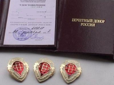 Льготы и выплаты почетным донорам россии в 2020 году