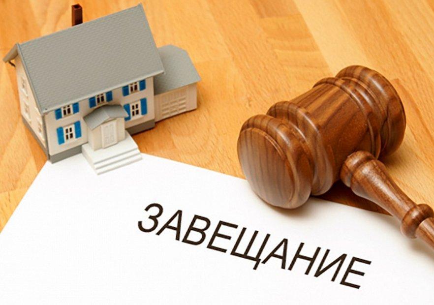 Право на наследство по завещанию